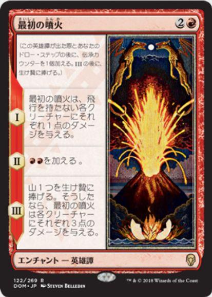 最初の噴火(The First Eruption)ドミナリア・日本語版