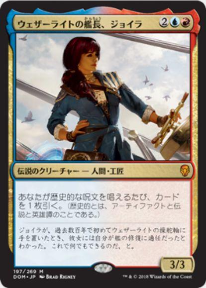 ウェザーライトの艦長、ジョイラ(Jhoira, Weatherlight Captain)ドミナリア