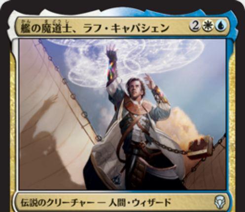 【ドミナリア】艦の魔道士、ラフ・キャパシェン(Raff Capashen, Ship's Mage)が公開!白青2で3/3「瞬速」「飛行」に加え、「歴史的」な呪文に「瞬速」を付与する能力も持った伝説の人間・ウィザード!