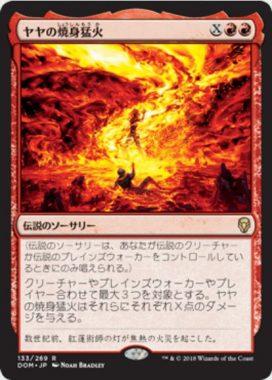 ヤヤの焼身猛火(Jaya's Immolating Inferno)ドミナリア・日本語版