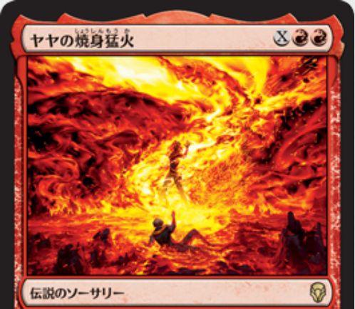 【ドミナリア】ヤヤの焼身猛火(Jaya's Immolating Inferno)が公開!赤赤Xで好きな対象3つにX点のダメージを与える伝説のソーサリー!