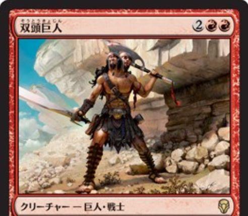 【ドミナリア】双頭巨人(Two-headed Giant)が公開!赤赤2で4/4&攻撃するたびにコイン2枚を投げ、両方表なら「二段攻撃」を、両方裏なら「威迫」を得る赤レアの巨人・戦士・クリーチャー!