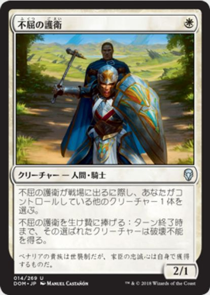 不屈の護衛(Dauntless Bodyguard)ドミナリア・日本語版