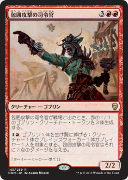 包囲攻撃の司令官(Siege-Gang Commander)ドミナリア・日本語版