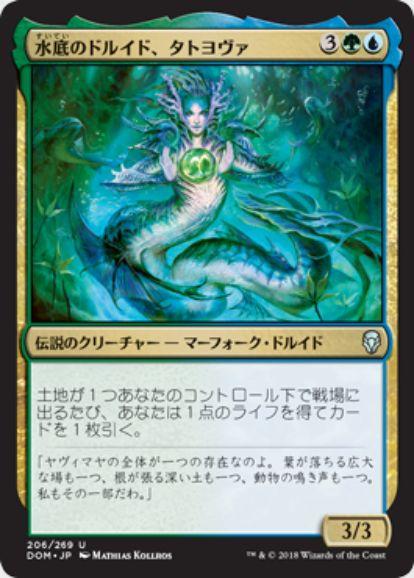 水底のドルイド、タトヨヴァ(Tatyova, Benthic Druid)ドミナリア・日本語版