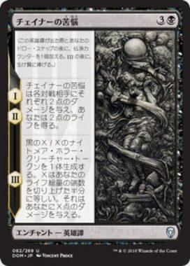 チェイナーの苦悩(Chainer's Torment)ドミナリア・日本語版