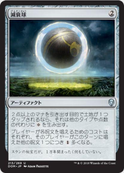 減衰球(Damping Sphere)ドミナリア・日本語版