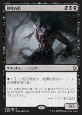 Dread Shade(戦慄の影)ドミナリア・日本語版