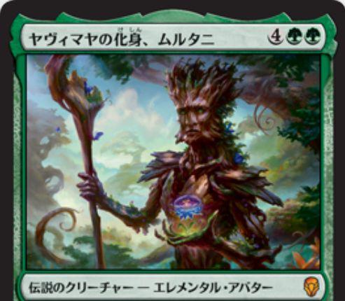 【ドミナリア】ヤヴィマヤの化身、ムルタニ(Multani, Yavimaya's Avatar)が公開!緑緑4で戦場と墓地の土地合計数のパワー&タフネスと「到達」「トランプル」を持ち、緑1を支払って土地2枚を手札に戻すことで墓地から手札に回収もできる緑伝説神話のエレメンタル・アバター!
