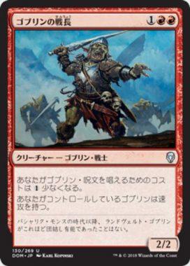 ゴブリンの戦長(Goblin Warchief)ドミナリア・日本語版