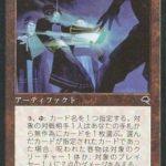 呪われた巻物(MTG 最強 カードパワー高すぎ)