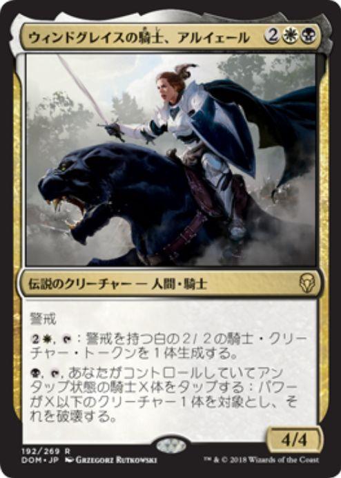 ウィンドグレイスの騎士、アルイェール(Aryel, Knight of Windgrace)ドミナリア・日本語版