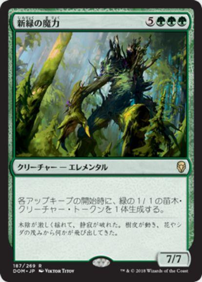 新緑の魔力(Verdant Force)ドミナリア・日本語版