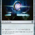 太陽の指輪(MTG 最強 カードパワー高すぎ)
