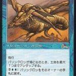 パリンクロン(MTG 最強 カードパワー高すぎ)