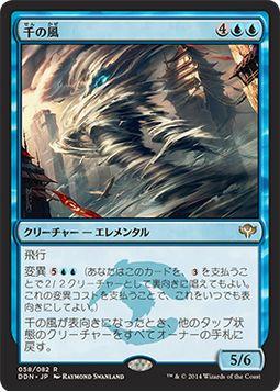 千の風(タルキール覇王譚)