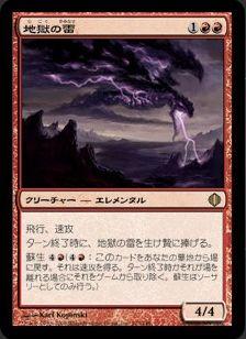 飛行&速攻&蘇生のデザインが美しい「地獄の雷」
