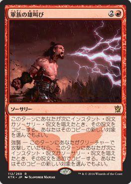 マルドゥのコピー呪文「軍族の雄叫び 」