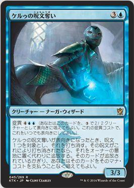 変異で呪文を打ち消すスゥルタイの魔術師「ケルゥの呪文奪い」