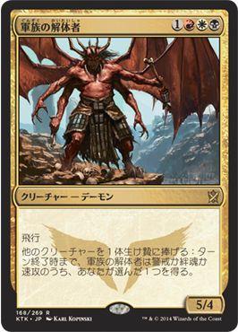 マルドゥのレア悪魔「軍族の解体者」