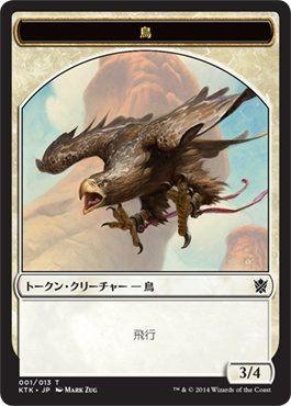 鳥トークン(タルキール覇王譚)