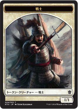 兵士・トークン(タルキール覇王譚)