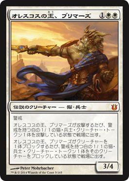 オレスコスの王、ブリマーズ(神々の軍勢 神話レア)