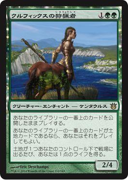 クルフィックスの狩猟者(神々の軍勢 レア)