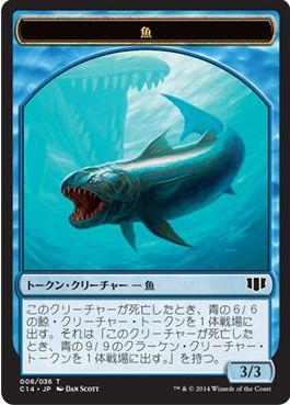 トークン・クリーチャー - 魚