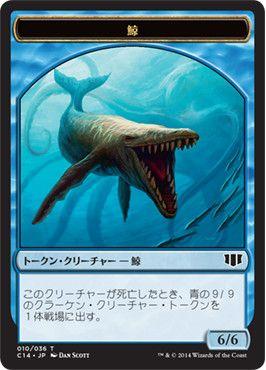 トークン・クリーチャー - 鯨