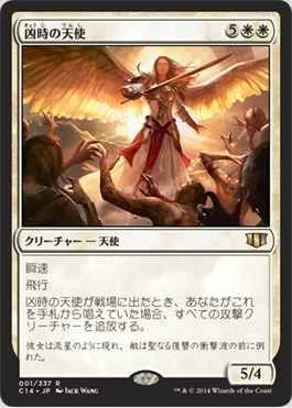 統率者2014の白レア「凶時の天使」