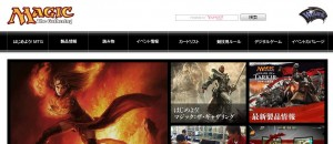 マジックザギャザリング公式ウェブサイトの画像
