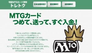 MTGカード買取のトレトクの画像