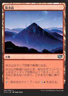 休火山(MTG)