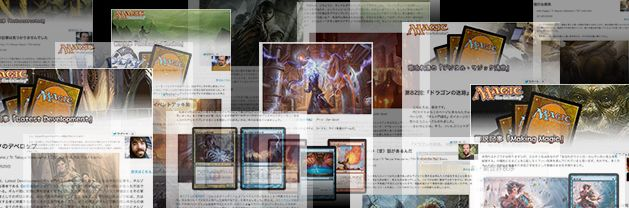 MTG公式サイトの「企画記事」のイメージ画像