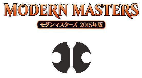 MTG「モダンマスターズ2015」のロゴ