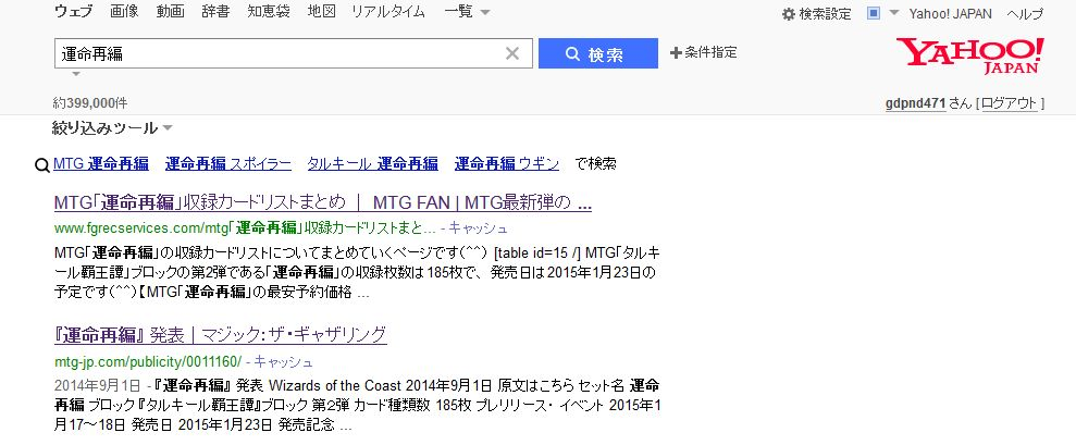 Yahooでの「運命再編」の検索結果