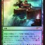 神秘の神殿/Temple of Mystery(MTG 基本セット2015 対戦キット プロモ)