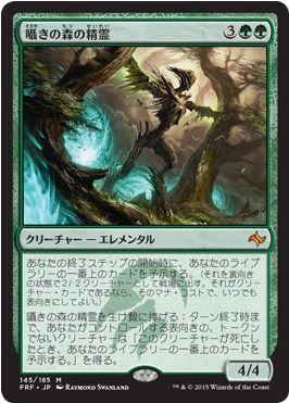 MTG「運命再編」収録の緑神話「囁きの森の精霊」