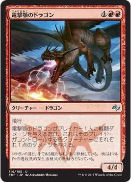 MTG「運命再編」収録の赤アンコ龍「電撃顎のドラゴン」