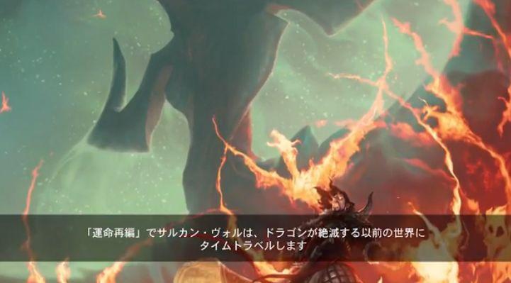 MTG「運命再編」のプレリリース紹介動画