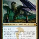 MTG「タルキール龍紀伝」の神話ドラゴン「竜王シルムガル」