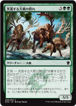 キーワード能力「圧倒」を有するアタルカの氏族「突進する大鹿の群れ」