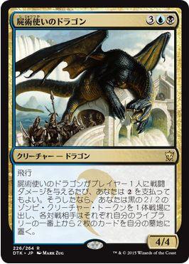 屍術使いのドラゴン(タルキール龍紀伝)