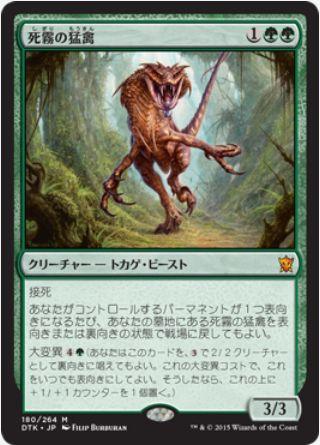 MTGタルキール龍紀伝の緑神話生物「死霧の猛禽」