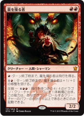 MTG「タルキール龍紀伝」に収録の赤神話「龍を操る者」