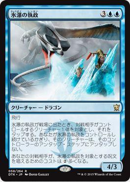 タルキール龍紀伝の青レア竜「氷瀑の執政」