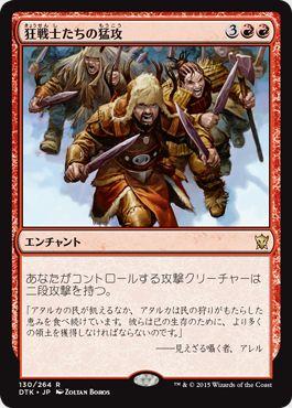タルキール龍紀伝の赤エンチャント「狂戦士たちの猛攻」
