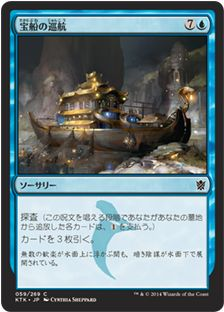 宝船の巡航(MTG)