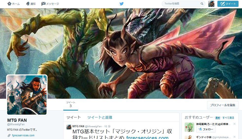 MTG FANの公式ツイッター